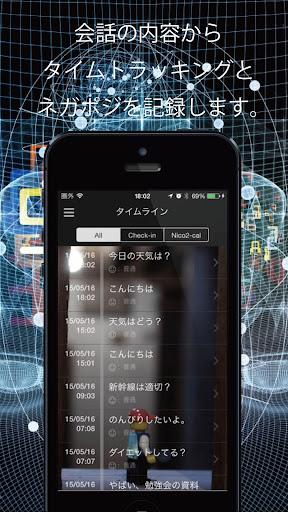 無料生产应用Appのコトゴト - 毎日の会話から作業内容を記録する 記事Game