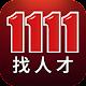 1111找人才 (企業廠商專用) - 視訊面試功能上線! Download on Windows