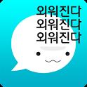 암기고래 - 말해주는 단어장, 동영상 강의(영어,중국어 등) icon