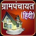 Gram Panchayat App in Hindi icon