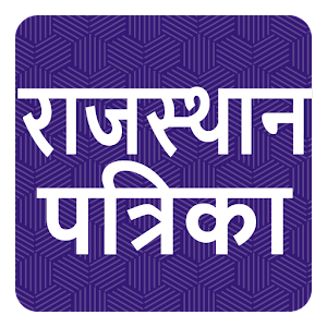 Rajasthan Patrika Hindi News Top Headlines