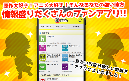銀まとめ(イラスト・創作動画をまとめた銀魂ファンアプリ)