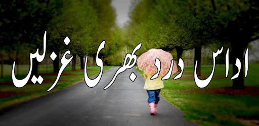 Urdu Shayari - Best Udru Poetry Lines 1 0 (Android