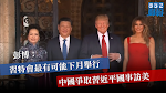 【貿易戰】彭博:習特會最有可能下月舉行 中國爭取習近平國事訪美