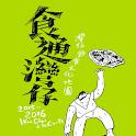 Wan Chai à la Carte 2015-2016