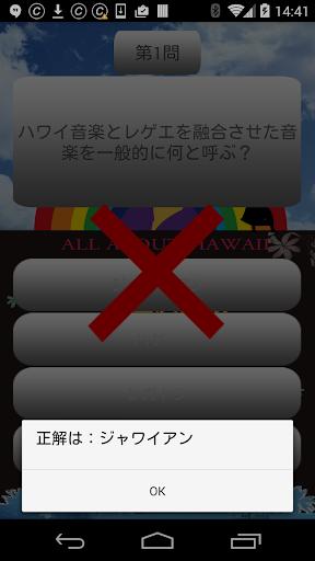 玩免費益智APP 下載ものしりハワイアン王座決定戦 app不用錢 硬是要APP