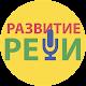 Развитие русской речи - тренировка звуков for PC-Windows 7,8,10 and Mac
