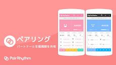 ペアリズムW 生理日予測アプリ:妊活(妊娠)、避妊、基礎体温のおすすめ画像3