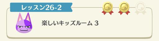 レッスン26-2