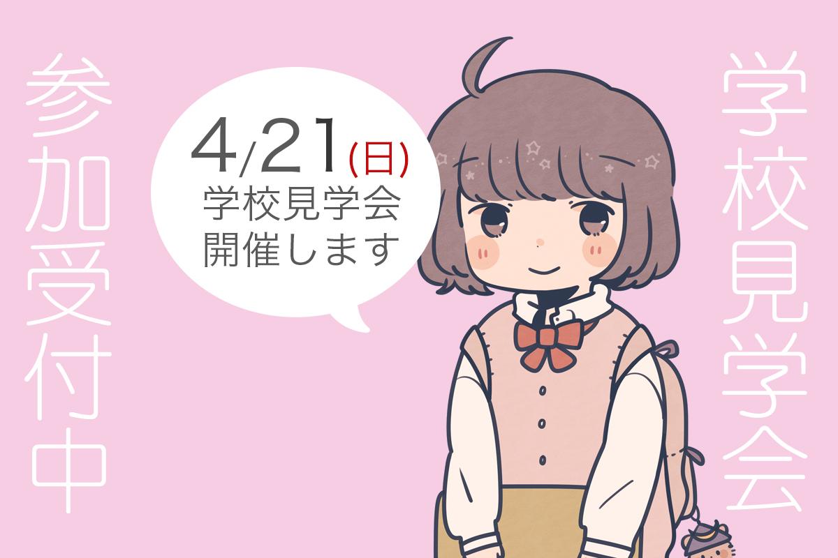 【イベント情報】2019年4月21日(日曜日)に学校見学会を開催します。