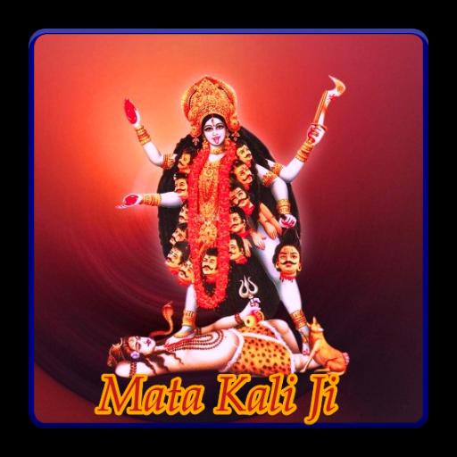 Jai Maa Kali Ringtones