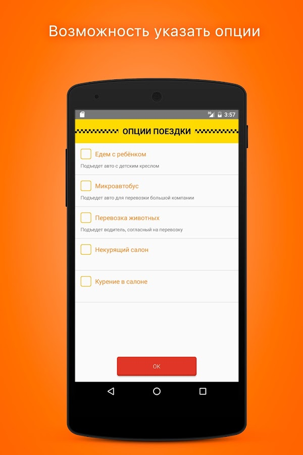 Такси Глобус- screenshot