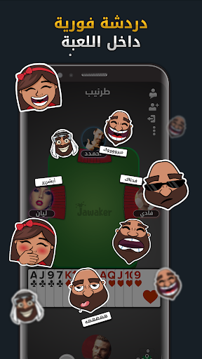 Jawaker Trix, Tarneeb, Baloot, Hand & More 18.7.0 screenshots 6