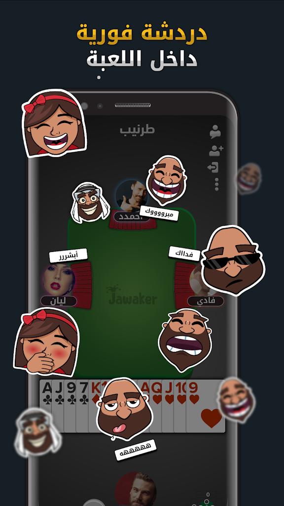 لعبة جواكر