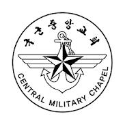 국군중앙교회 스마트요람