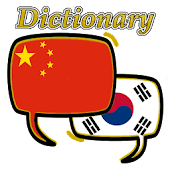 Chinese Korean Dictionary