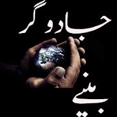 Jadugar Baniye - Jadu Seekhiye - Magic Tricks Urdu Android APK Download Free By Pak Appz