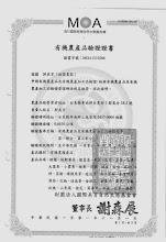 Photo: 201401李東明有機證書