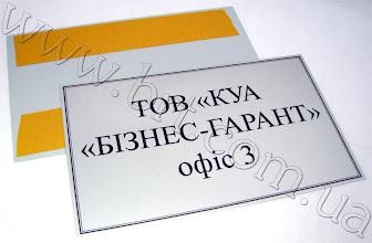"""Photo: Табличка на двері офіса КУА """"Бізнес-Гарант"""". Сріблястий метал, сублімаційний друк. Кріпиться до двері за допомогою двостороннього скотчу"""