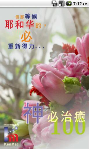 100神必治愈 中文简体
