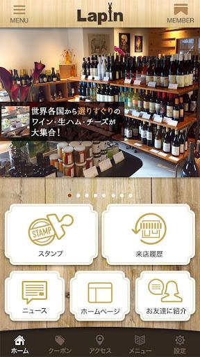 名古屋のワイン販売 ラパン
