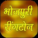 Bhojpuri Ringtones  - भोजपुरी रिंगटोन icon