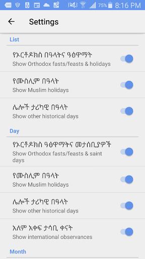 Mhw Calendrier.Ethiopian Calendar By Elias Haileselassie Google Play