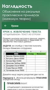 Обучение Excel 3
