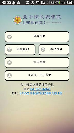 台中榮民總醫院埔里分院行動掛號