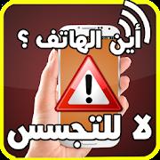 App حماية الهاتف من التجسس APK for Windows Phone