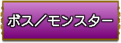 ドラクエ1_モンスター