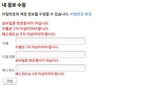검증 실패 후 다시 내 정보 수정 페이지