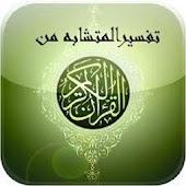 بحث القرآن وتفسير المتشابه
