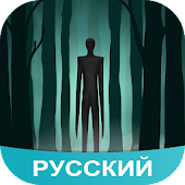 Крипипаста Amino Android APK Download Free By Narvii Apps LLC