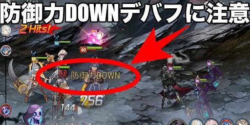 防御力DOWN