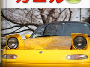 ロードスター  jスペックのカスタム事例画像 黄色いカエル( ˊ̱˂˃ˋ̱ )さんの2020年01月06日23:38の投稿