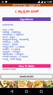 Saviruchi kannada recipes apps on google play screenshot image forumfinder Gallery