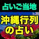 占いご当地【沖縄行列占い】琉球龍神暦◆占い師 真龍人