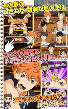 ハイキュー!!ドンピシャマッチ!!のおすすめ画像4