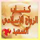 الزواج الاسلامي السعيد (app)