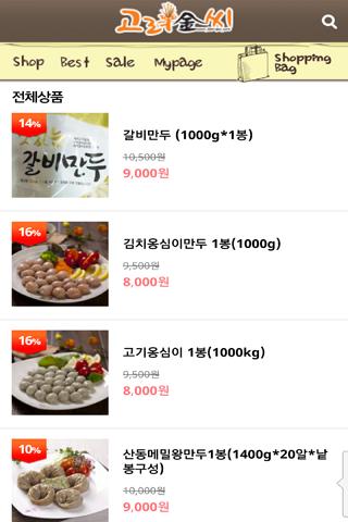 고려김씨-냉면 만두 구이 전문 소셜 네트워크 푸드서비스