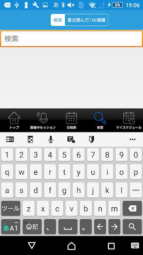 u7b2c29u56deu65e5u672cu5185u8996u93e1u5916u79d1u5b66u4f1au7dcfu4f1a 1.0.0 Windows u7528 2