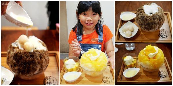 好想吃冰  かき氷 / 日式蔬食,吸睛又消暑的日式刨冰