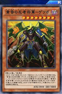 黄昏の忍者将軍ゲツガ