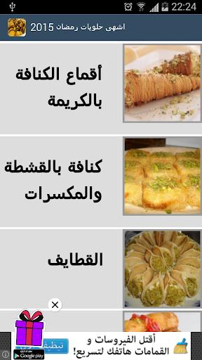 اشهى حلويات رمضان 2015
