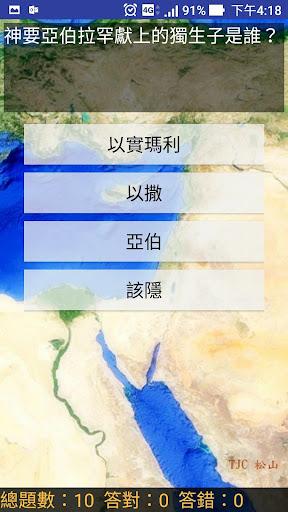 益智必備免費app推薦 聖經問答線上免付費app下載 3C達人阿輝的APP