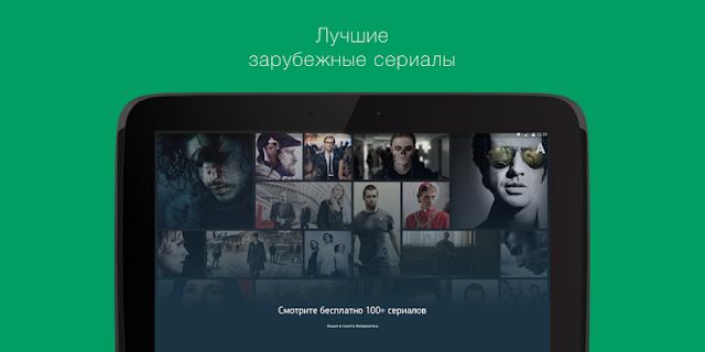 MegaFon.TV:фильмы, ТВ, сериалы screenshot 13