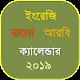 বাংলা ইংরেজি আরবি ক্যালেন্ডার ২০১৯ ~ calendar 2019 for PC-Windows 7,8,10 and Mac 1.0