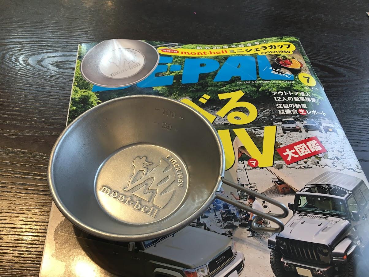 ビーパル7月号付録 モンベルコラボ ミニシェラカップ