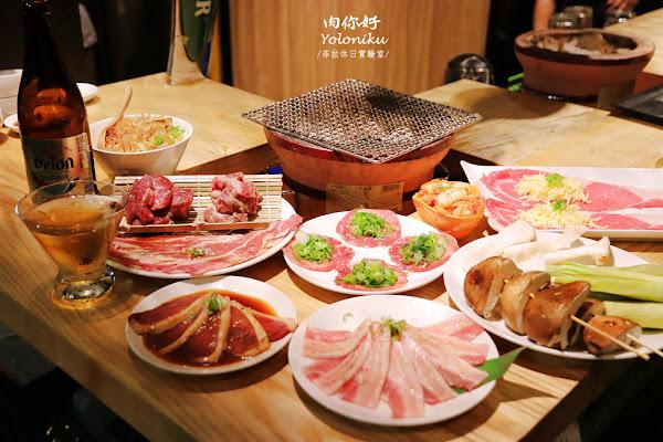 肉你好│人少也能吃的中價位單點式燒肉店,拼盤組合自由配好貼心 #中山國中站 – 菲拉休日實驗室